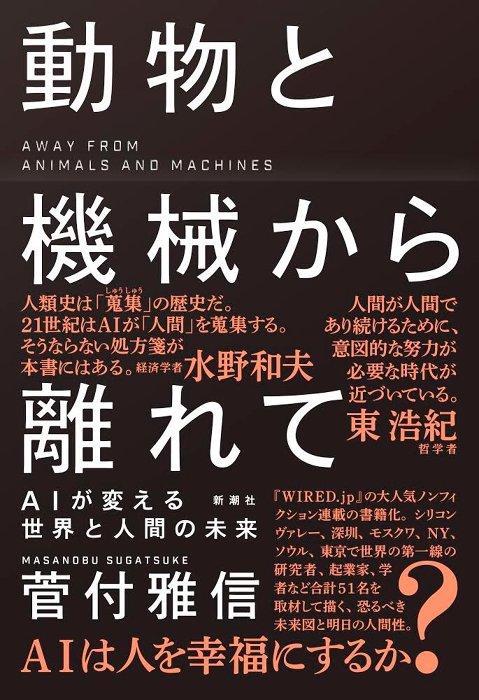 『動物と機械から離れて 〜AIが変える世界と人間の未来〜』表紙