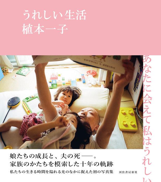 『うれしい生活』表紙