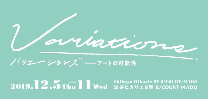 アートの可能性を模索する企画『バリエーションズ』渋谷ヒカリエで開催