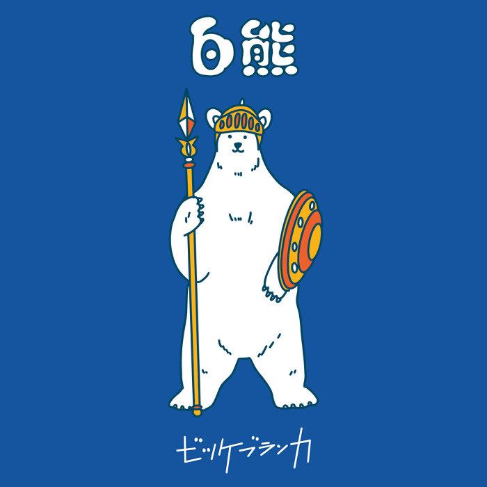 ビッケブランカ『白熊』ジャケット