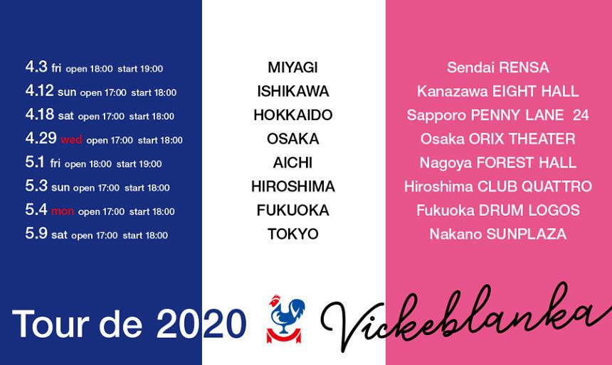 『Tour de 2020』ビジュアル