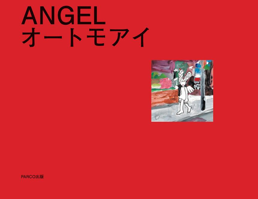 オートモアイ『ANGEL』表紙
