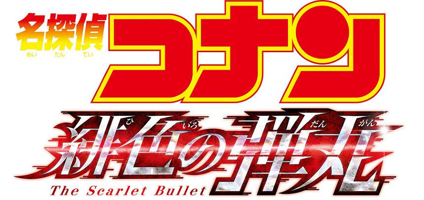 『名探偵コナン 緋色の弾丸』ロゴ ©2020 青山剛昌/名探偵コナン製作委員会