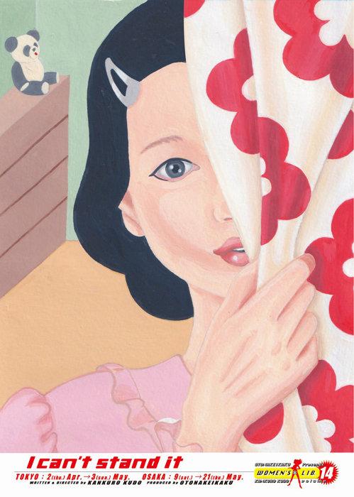 宮藤官九郎の舞台『もうがまんできない』公演詳細 コメント&本ポスターも