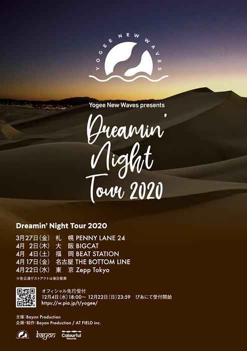 Yogee New Waves『Dramin' Night Tour 2020』ビジュアル