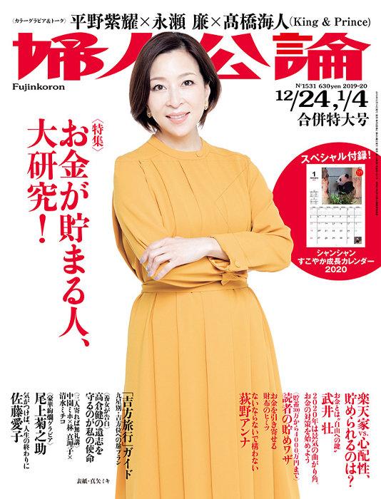 『婦人公論 2019年12月24日・2020年1月4日合併特大号』表紙