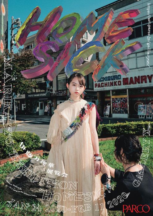 """『伊藤万理華EXHIBITION""""HOMESICK""""』ビジュアル ©MARIKA ITO EXHIBITION""""HOMESICK"""""""