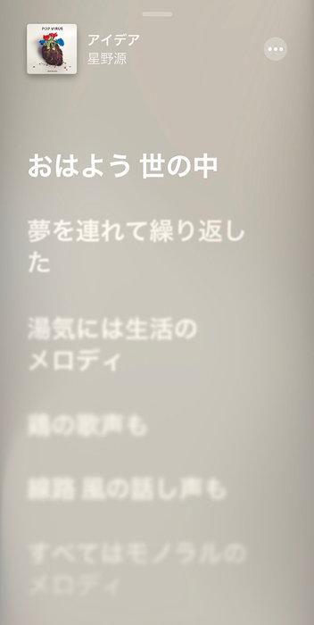 """星野源""""アイデア""""歌詞表示の様子"""