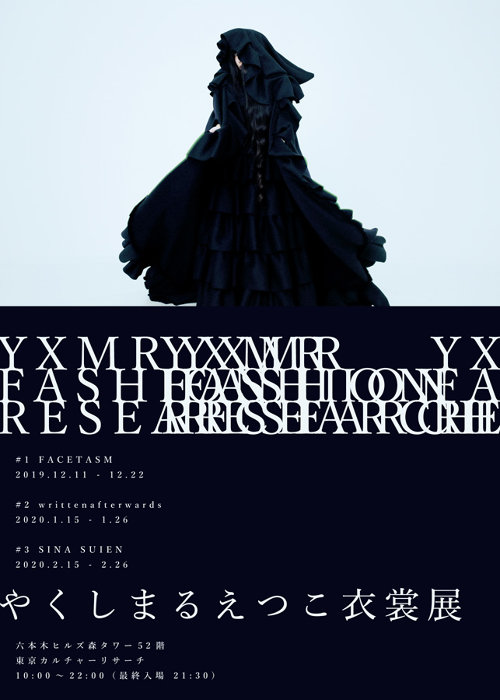 『YXMR FASHION RESEARCH / やくしまるえつこ衣裳展』ビジュアル