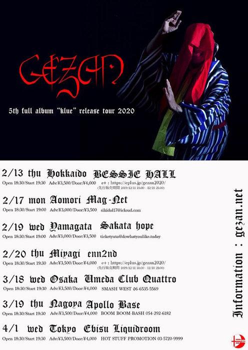『十三月presents GEZAN 5th ALBUM「狂(KLUE)」release tour 2020』ビジュアル