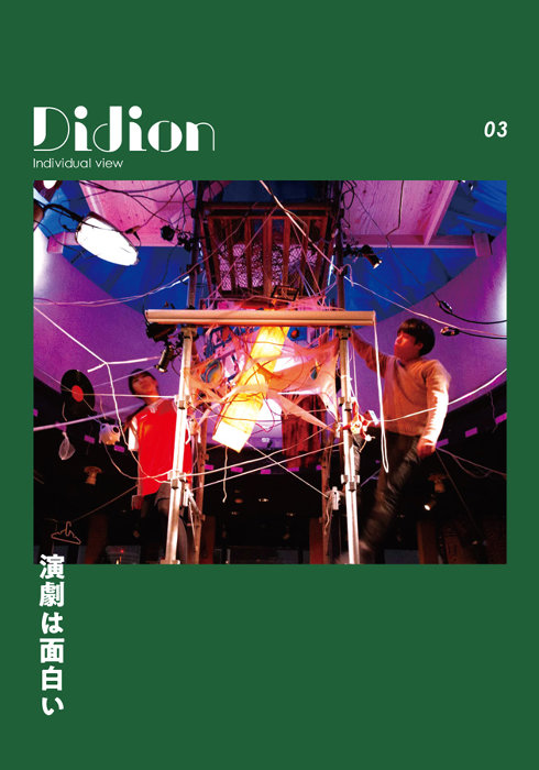 飴屋法水、坂口恭平、佐々木敦らが演劇語る 九龍ジョー編集『Didion 03』