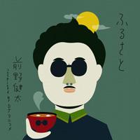 前野健太 inspired by DJマルコメ『ふるさと』