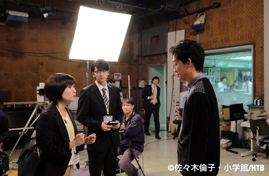 『チャンネルはそのまま!』 ©佐々木倫子・小学館/HTB