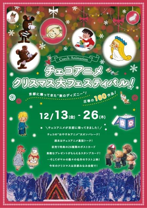 『チェコアニメクリスマス大フェスティバル』ビジュアル