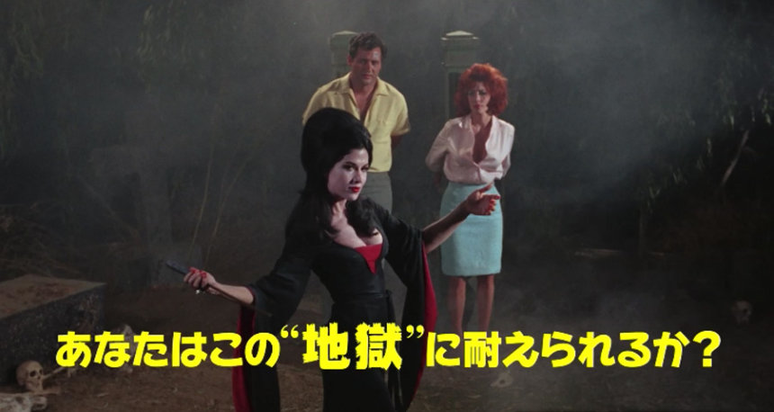 『死霊の盆踊り』HDリマスター版 ©1965 Astra Productions, under license from Vinegar Syndrome