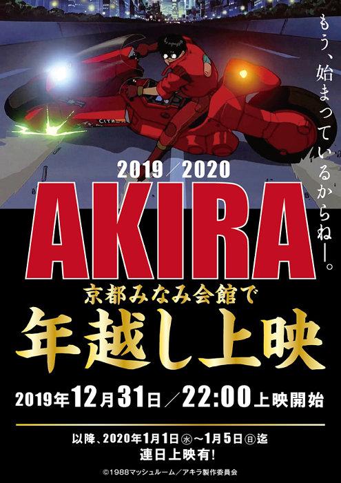 『「AKIRA」年越し上映』ビジュアル ©1988マッシュルーム/アキラ製作委員会