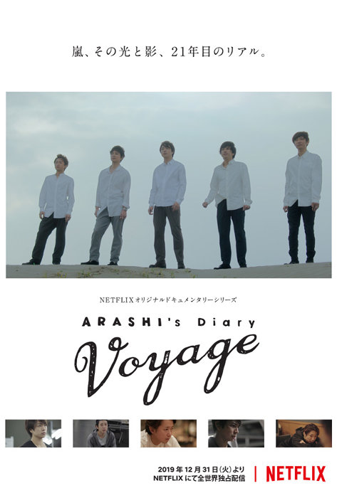 Netflixオリジナルドキュメンタリーシリーズ『ARASHI's Diary -Voyage-』ビジュアル