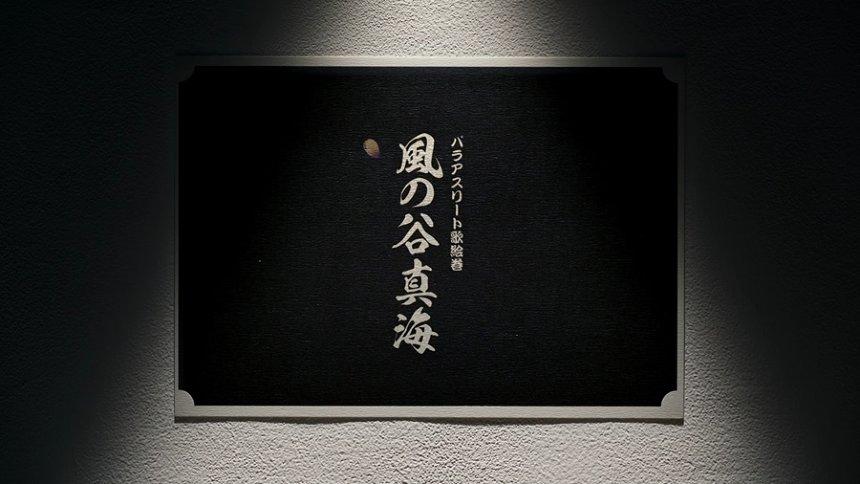 「パラアスリート歌絵巻『風の谷真海』篇」