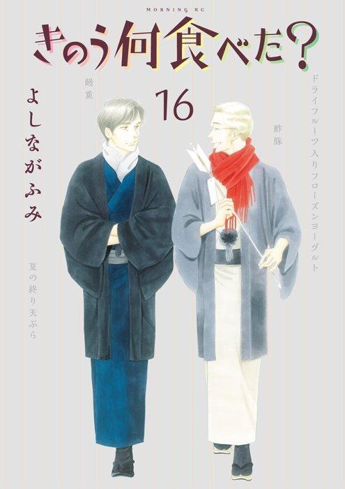 12月23日(月)発売予定『きのう何食べた?16巻』表紙Ⓒよしながふみ/講談社