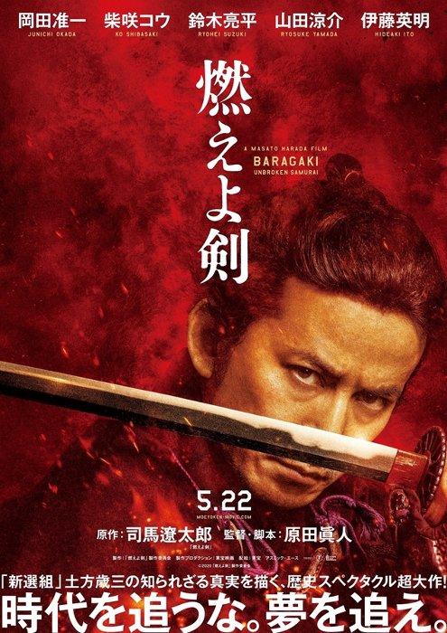 『燃えよ剣』ティザービジュアル ©2020「燃えよ剣」製作委員会
