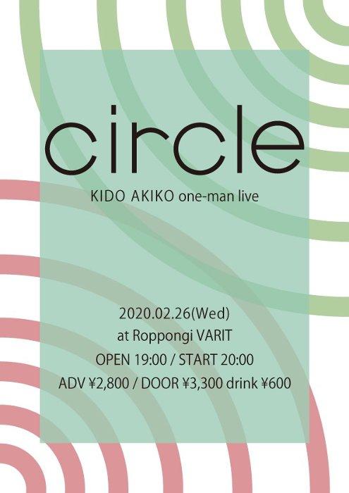 『circle KIDO AKIKO one-man live』ビジュアル