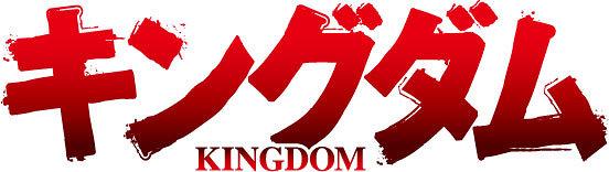 『TVアニメ「キングダム」』ロゴ ©原泰久/集英社・キングダム製作委員会