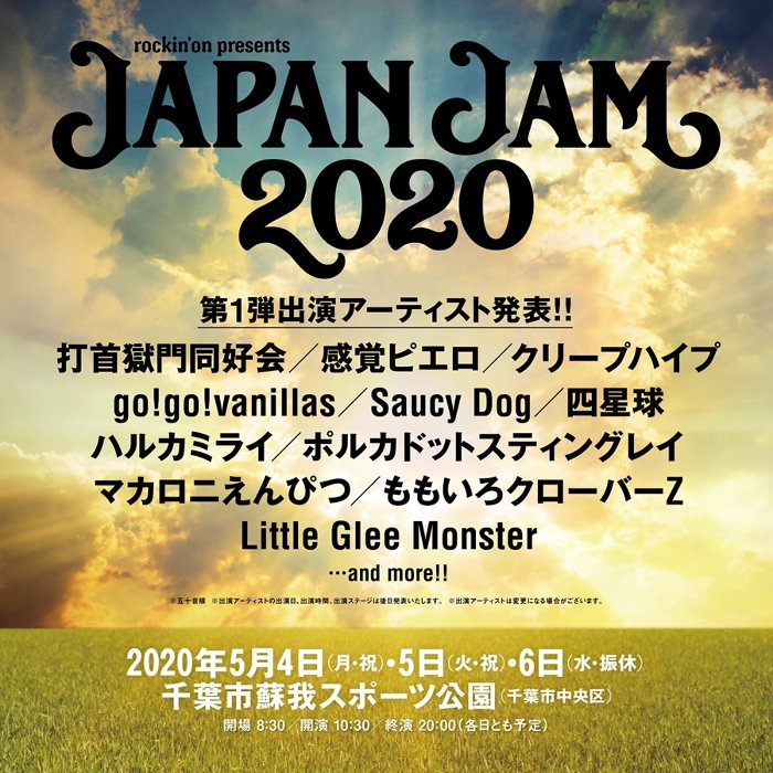 『rockin'on presents JAPAN JAM 2020』第1弾出演者一覧