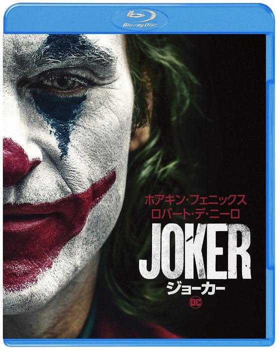 """『ジョーカー』Blu-rayジャケット ©2019 Warner Bros. Ent. All Rights Reserved""""""""TM &©DC Comics"""""""