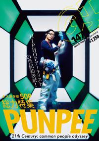 『Quick Japan vol.147』