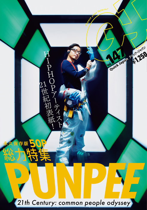 『Quick Japan vol.147』表紙