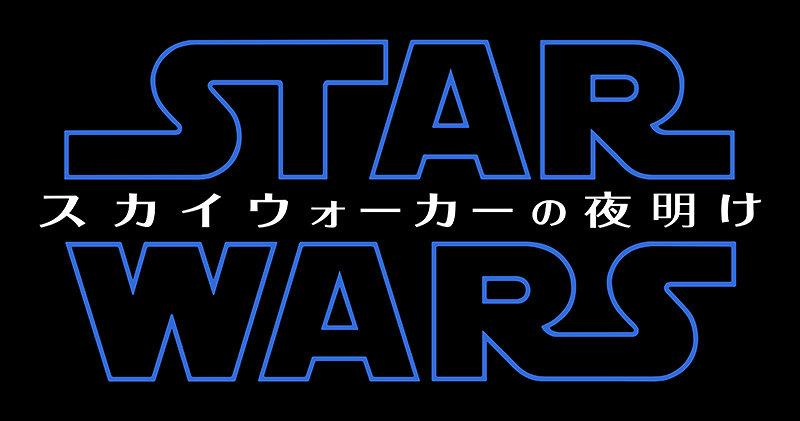 『スター・ウォーズ/スカイウォーカーの夜明け』ロゴ ©2019 ILM and Lucasfilm Ltd. All Rights Reserved.