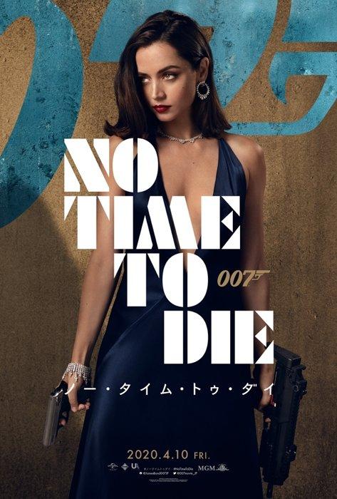 『007/ノー・タイム・トゥ・ダイ』日本版キャラクターポスター