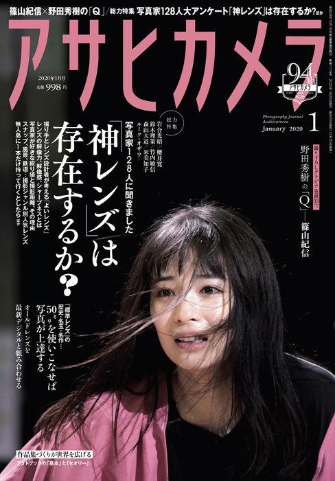 『アサヒカメラ 2020年1月号』表紙