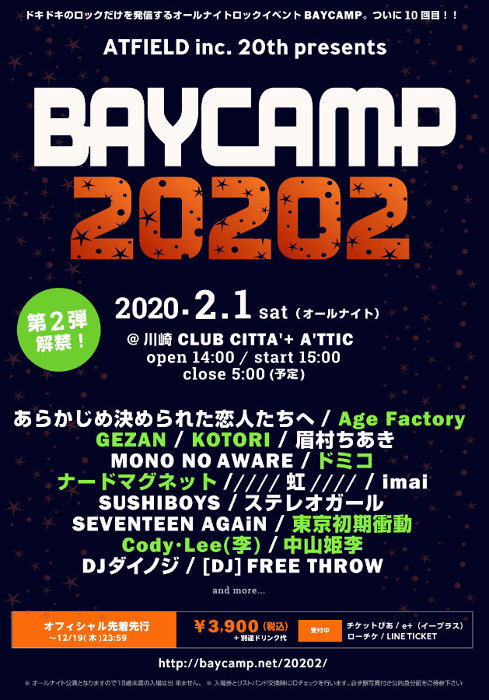 『ATFIELD inc. 20th presents BAYCAMP 20202』出演者一覧