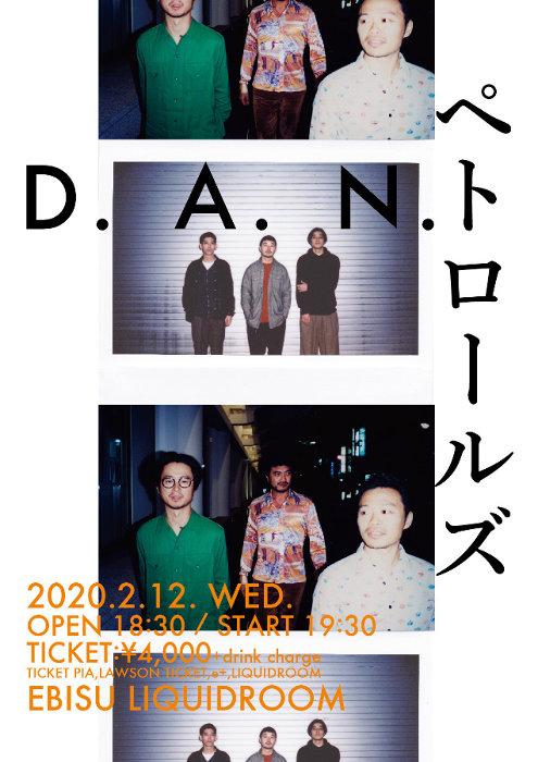 『LIQUIDROOM presents  D.A.N. × ペトロールズ』ビジュアル