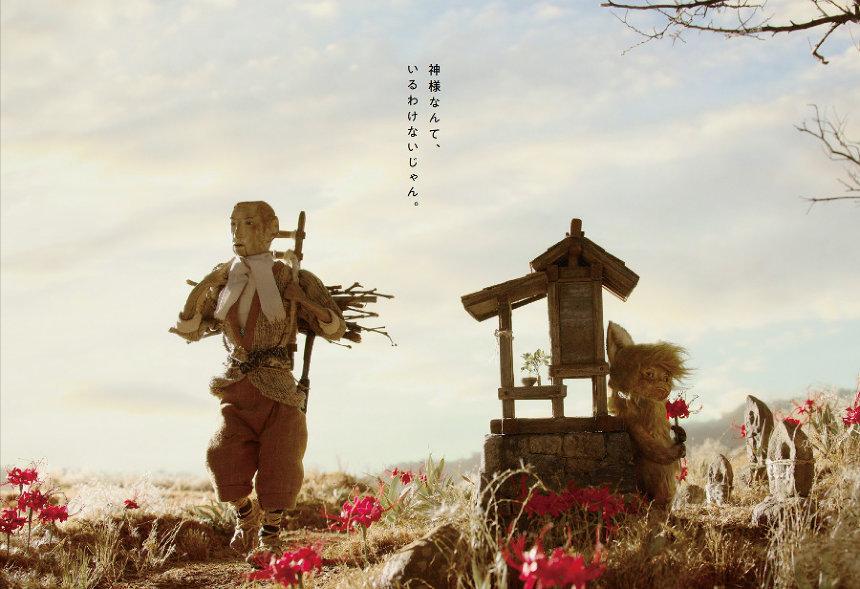 『劇場版 ごん ‒ GON, THE LITTLE FOX -』キービジュアル ©TAIYO KIKAKU Co., Ltd. / EXPJ, Ltd