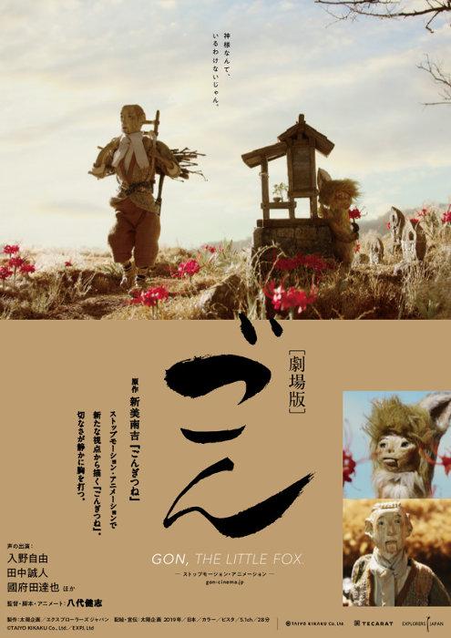 『劇場版 ごん ‒ GON, THE LITTLE FOX -』チラシビジュアル ©TAIYO KIKAKU Co., Ltd. / EXPJ, Ltd