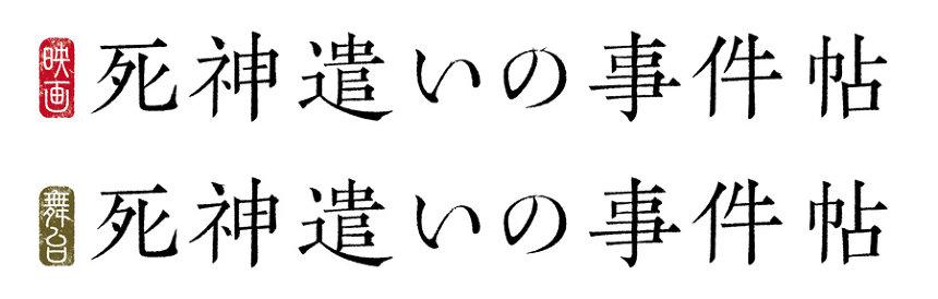 『死神遣いの事件帖』ロゴ ©2020 toei-movie-st