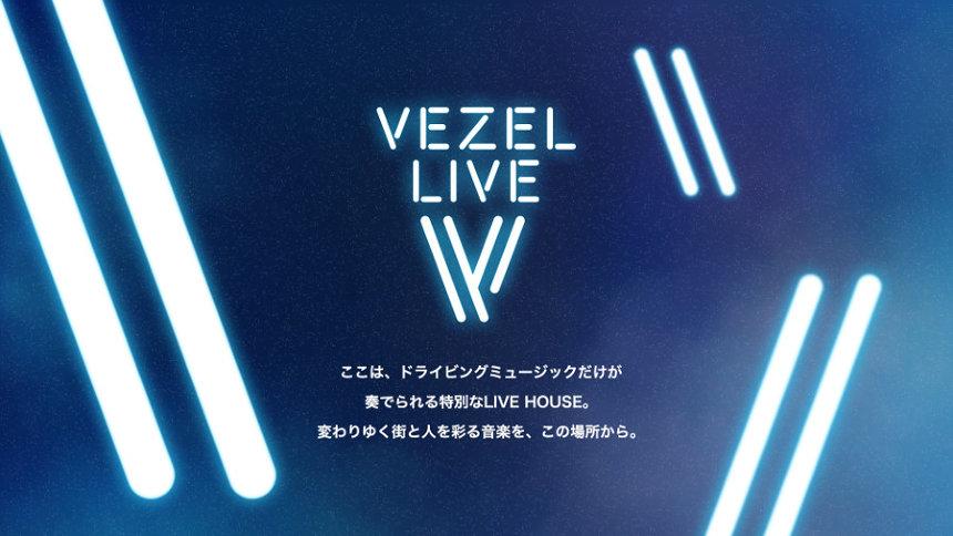 『VEZEL LIVE』ビジュアル