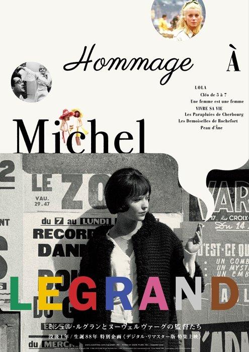 『ミシェル・ルグランとヌーヴェルヴァーグの監督たち Hommage à Michel LEGRAND』ビジュアル