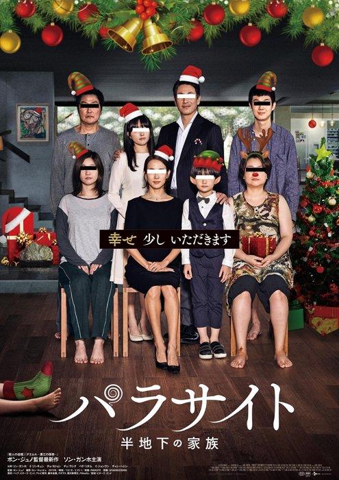 『パラサイト 半地下の家族』日本限定クリスマスポスターⓒ2019 CJ ENM CORPORATION, BARUNSON E&A ALL RIGHTS RESERVED