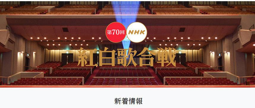 『第70回NHK紅白歌合戦』オフィシャルサイトより