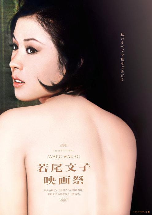 『若尾文子映画祭』ポスタービジュアル ©KADOKAWA