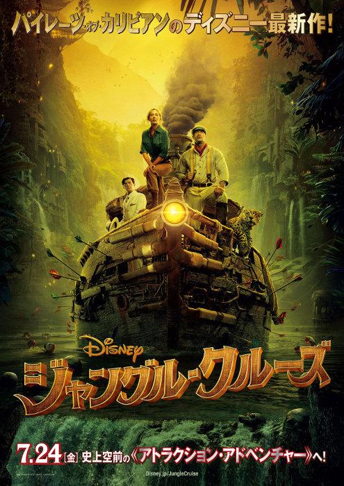 『ジャングル・クルーズ』ポスタービジュアル ©2019 Disney
