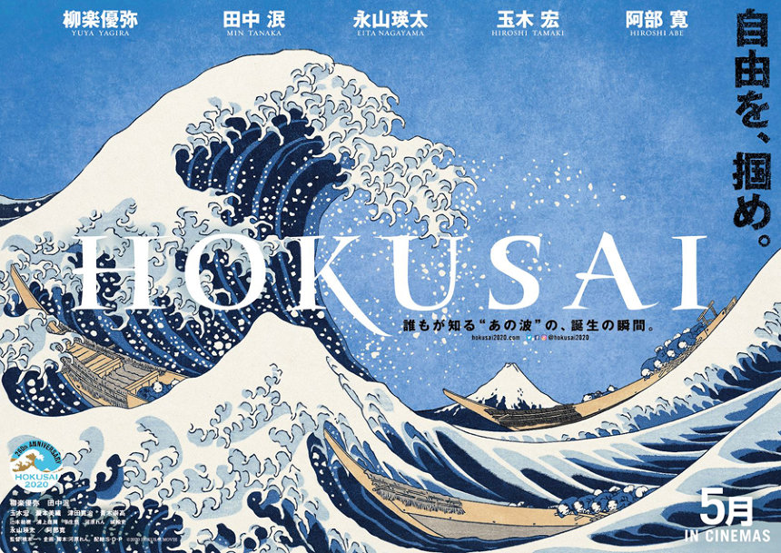 『HOKUSAI』ティザービジュアル ©2020 HOKUSAI MOVIE