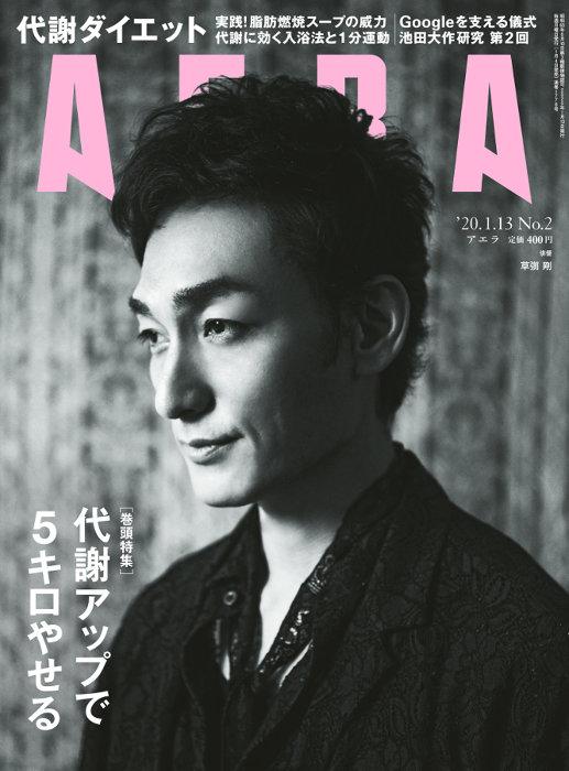 『AERA 2020年1月13日号』表紙
