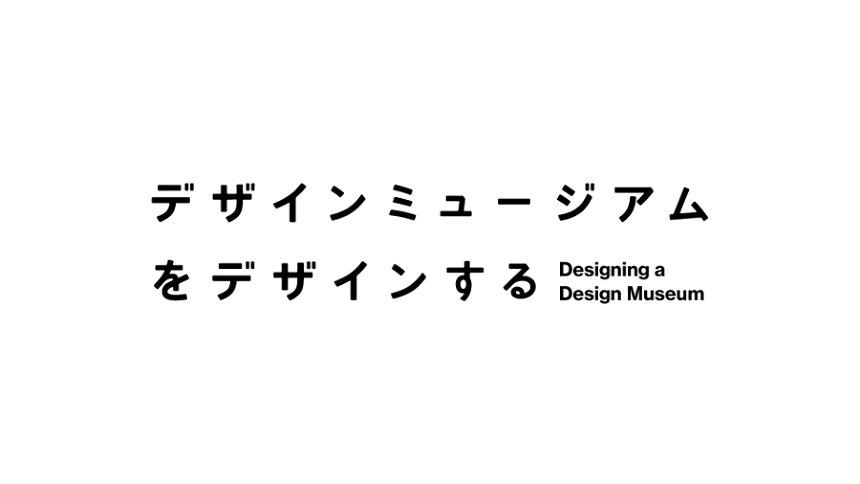 『デザインミュージアムをデザインする』
