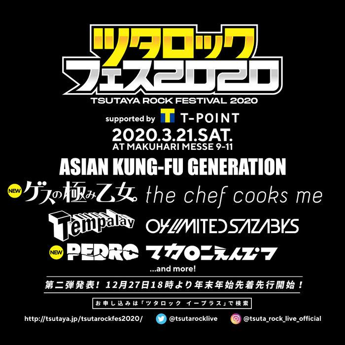 『ツタロックフェス2020 supported by Tポイント』出演者一覧