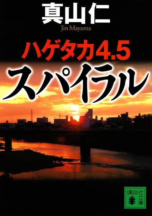 真山仁『ハゲタカ4.5/スパイラル』(講談社文庫)表紙