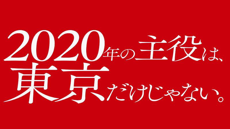 「2020年!地元から沸かせ!#地元CMフェス ラッシュ版」より